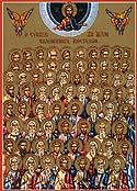 Soborul Sfinţilor şaptezeci de Apostoli